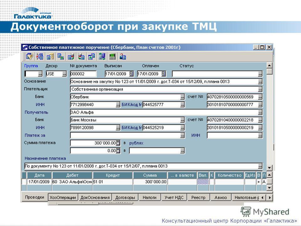 Документооборот при закупке ТМЦ Консультационный центр Корпорации «Галактика»