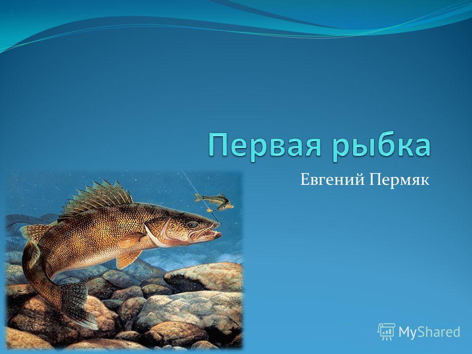 Евгений Пермяк
