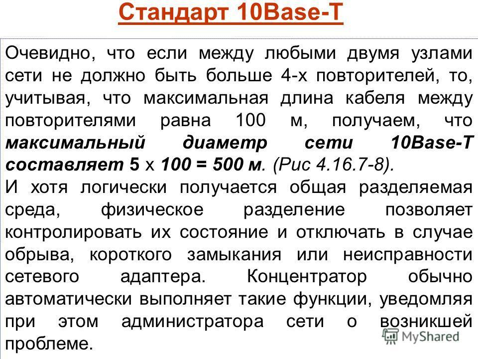 Очевидно, что если между любыми двумя узлами сети не должно быть больше 4-х повторителей, то, учитывая, что максимальная длина кабеля между повторителями равна 100 м, получаем, что максимальный диаметр сети 10Base-Т составляет 5 х 100 = 500 м. (Рис 4