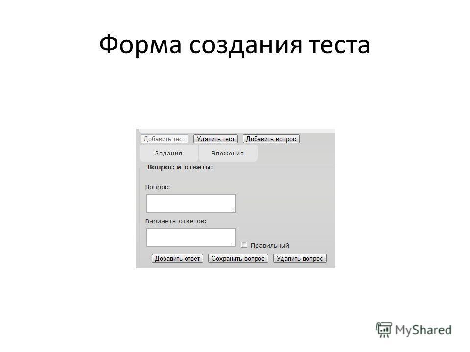 Форма создания теста