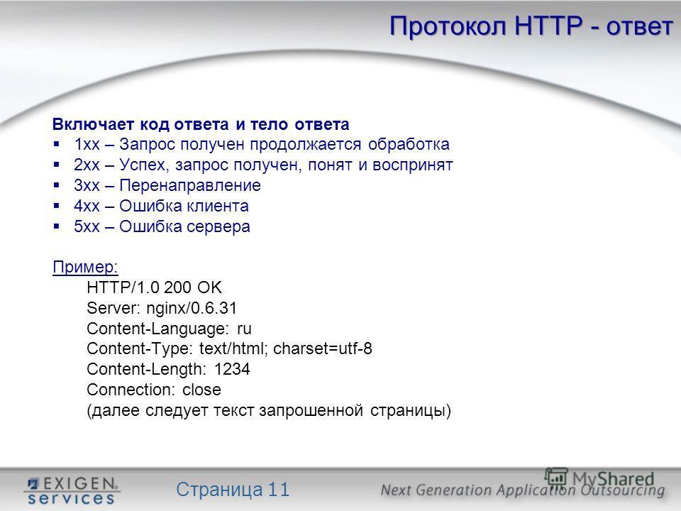 Страница 11 Протокол HTTP - ответ Включает код ответа и тело ответа 1xx – Запрос получен продолжается обработка 2xx – Успех, запрос получен, понят и воспринят 3xx – Перенаправление 4xx – Ошибка клиента 5xx – Ошибка сервера Пример: HTTP/1.0 200 OK Ser