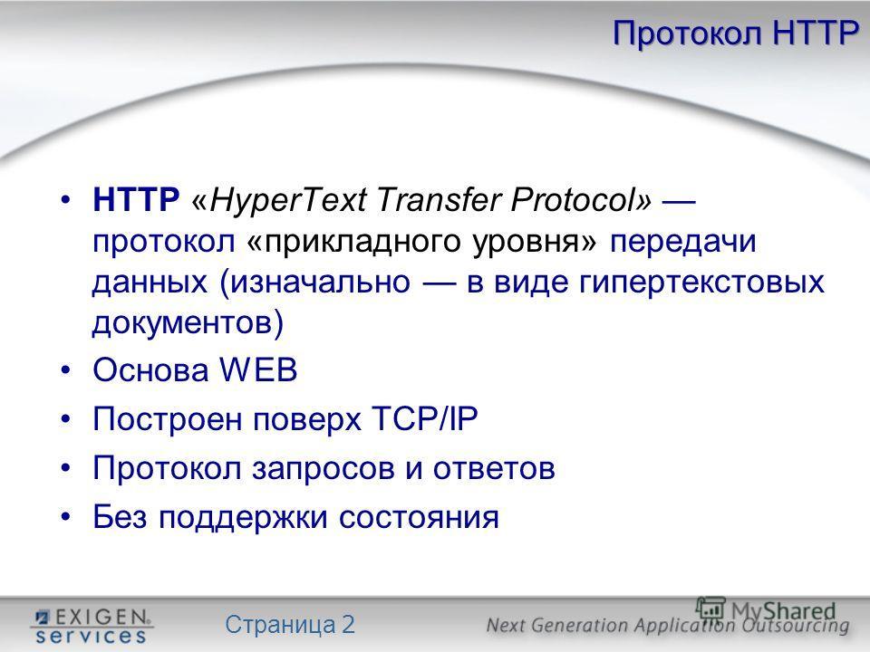 Страница 2 Протокол HTTP HTTP «HyperText Transfer Protocol» протокол «прикладного уровня» передачи данных (изначально в виде гипертекстовых документов) Основа WEB Построен поверх TCP/IP Протокол запросов и ответов Без поддержки состояния