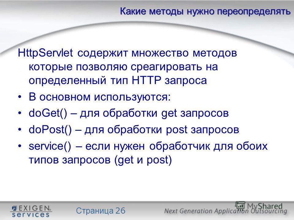 Страница 26 Какие методы нужно переопределять HttpServlet содержит множество методов которые позволяю среагировать на определенный тип HTTP запроса В основном используются: doGet() – для обработки get запросов doPost() – для обработки post запросов s