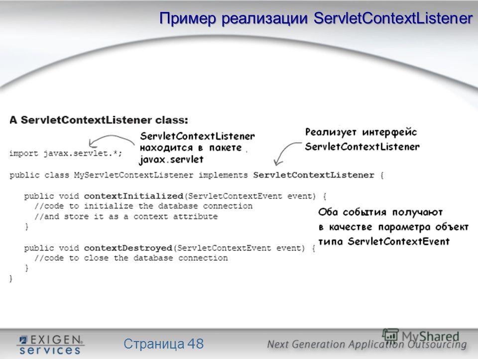 Страница 48 Пример реализации ServletContextListener