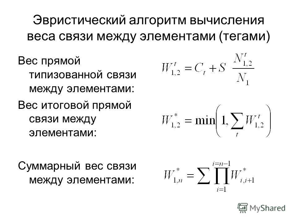 Эвристический алгоритм вычисления веса связи между элементами (тегами) Вес прямой типизованной связи между элементами: Вес итоговой прямой связи между элементами: Суммарный вес связи между элементами: