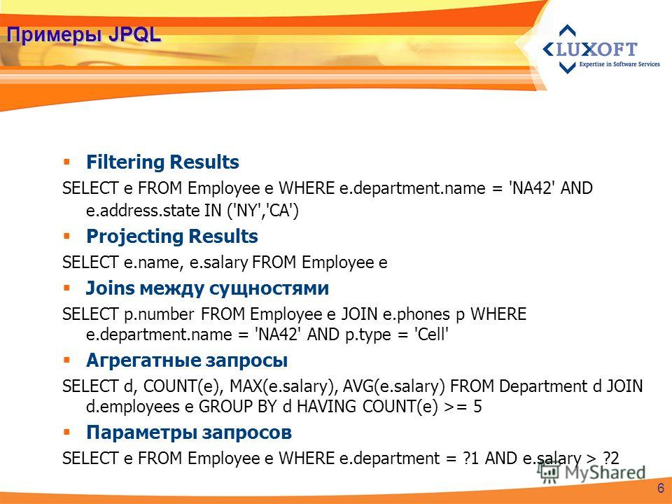 Примеры JPQL Filtering Results SELECT e FROM Employee e WHERE e.department.name = 'NA42' AND e.address.state IN ('NY','CA') Projecting Results SELECT e.name, e.salary FROM Employee e Joins между сущностями SELECT p.number FROM Employee e JOIN e.phone
