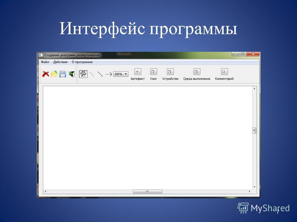Интерфейс программы 7