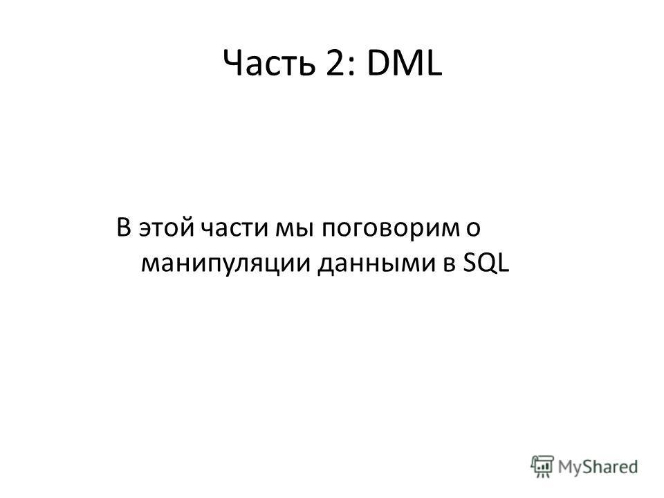 Часть 2: DМL В этой части мы поговорим о манипуляции данными в SQL