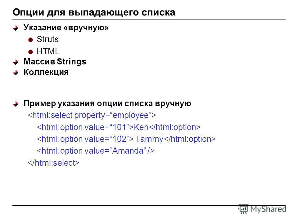 Опции для выпадающего списка Указание «вручную» Struts HTML Массив Strings Коллекция Пример указания опции списка вручную Ken Tammy
