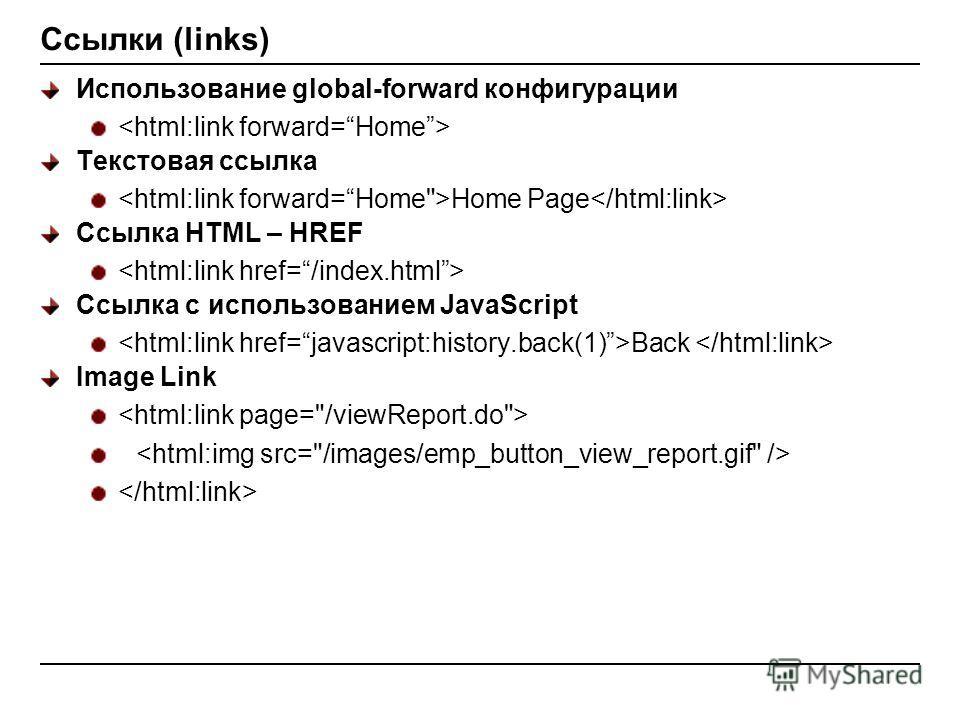 Ссылки (links) Использование global-forward конфигурации Текстовая ссылка Home Page Ссылка HTML – HREF Ссылка с использованием JavaScript Back Image Link