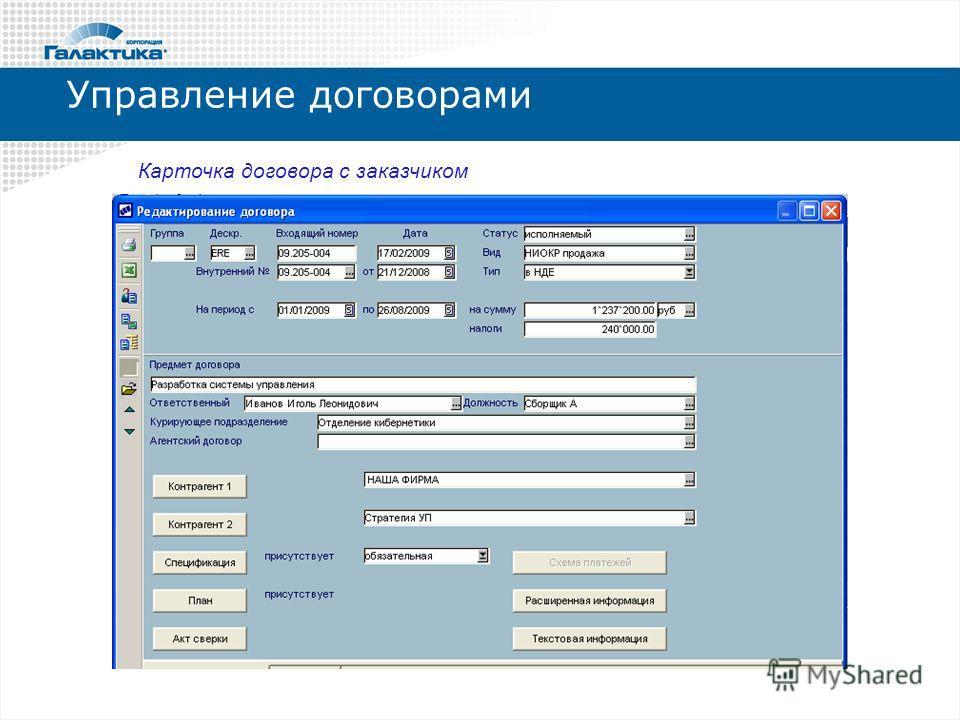 Управление договорами Карточка договора с заказчиком