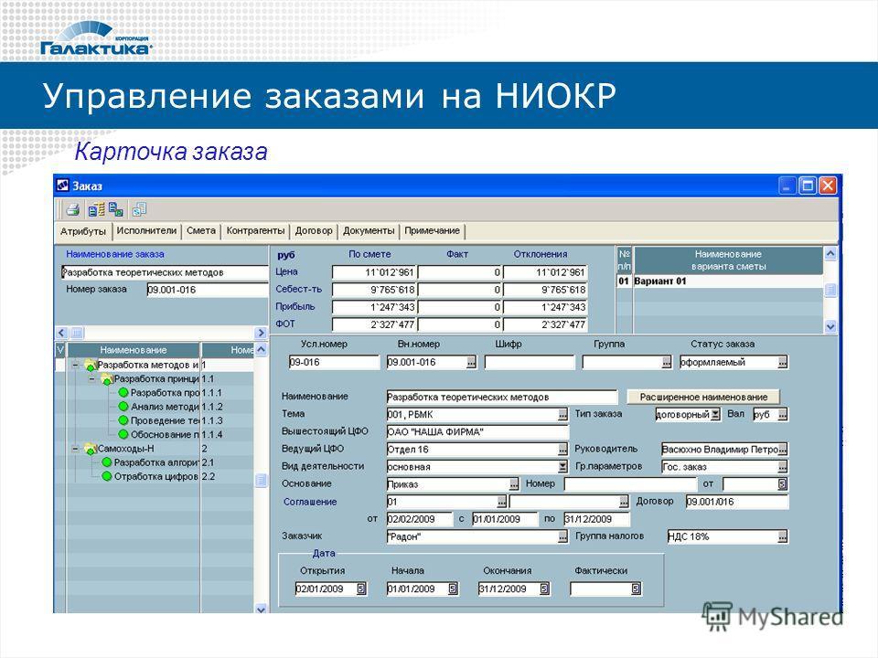 Управление заказами на НИОКР Карточка заказа
