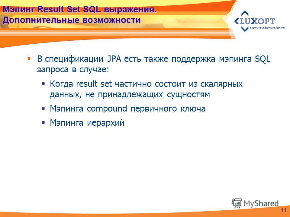 Мэпинг Result Set SQL выражения. Дополнительные возможности В спецификации JPA есть также поддержка мэпинга SQL запроса в случае: Когда result set частично состоит из скалярных данных, не принадлежащих сущностям Мэпинга compound первичного ключа Мэпи