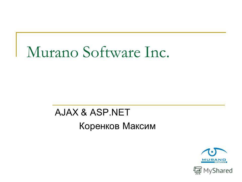 Murano Software Inc. AJAX & ASP.NET Коренков Максим