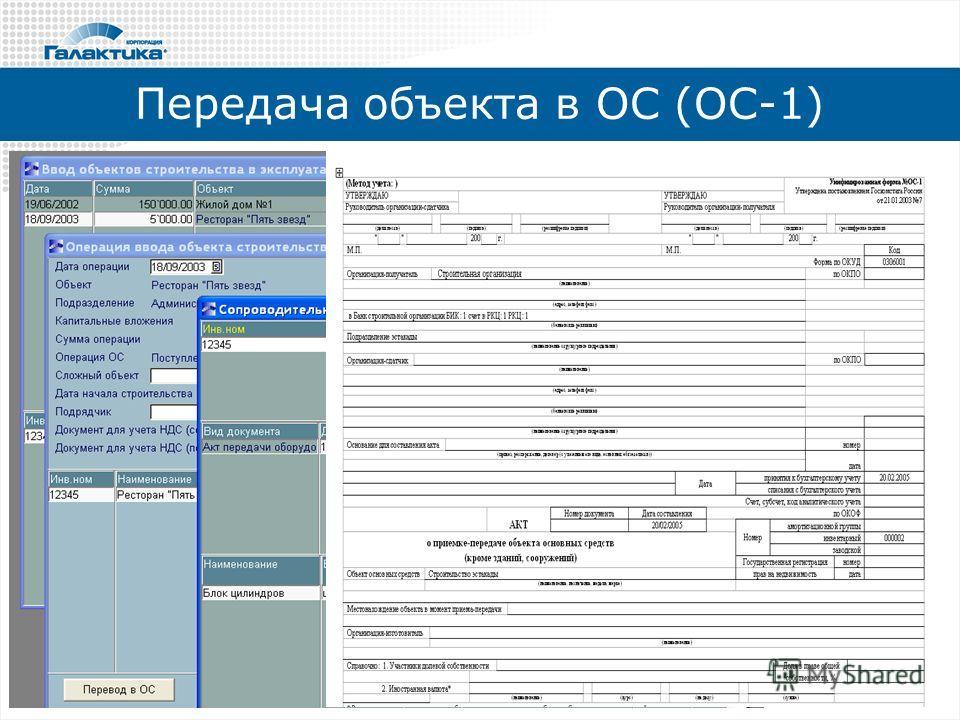 Передача объекта в ОС (ОС-1)