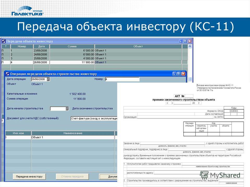 Передача объекта инвестору (КС-11)
