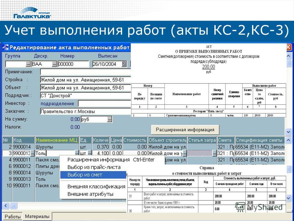 Учет выполнения работ (акты КС-2,КС-3)