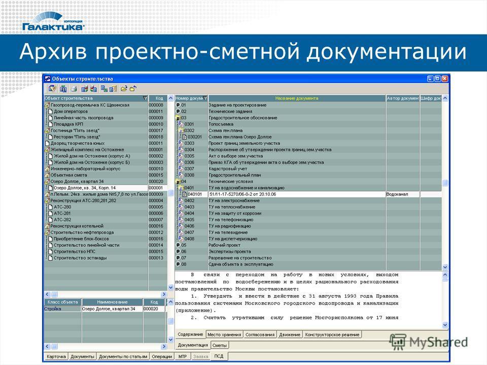 Архив проектно-сметной документации