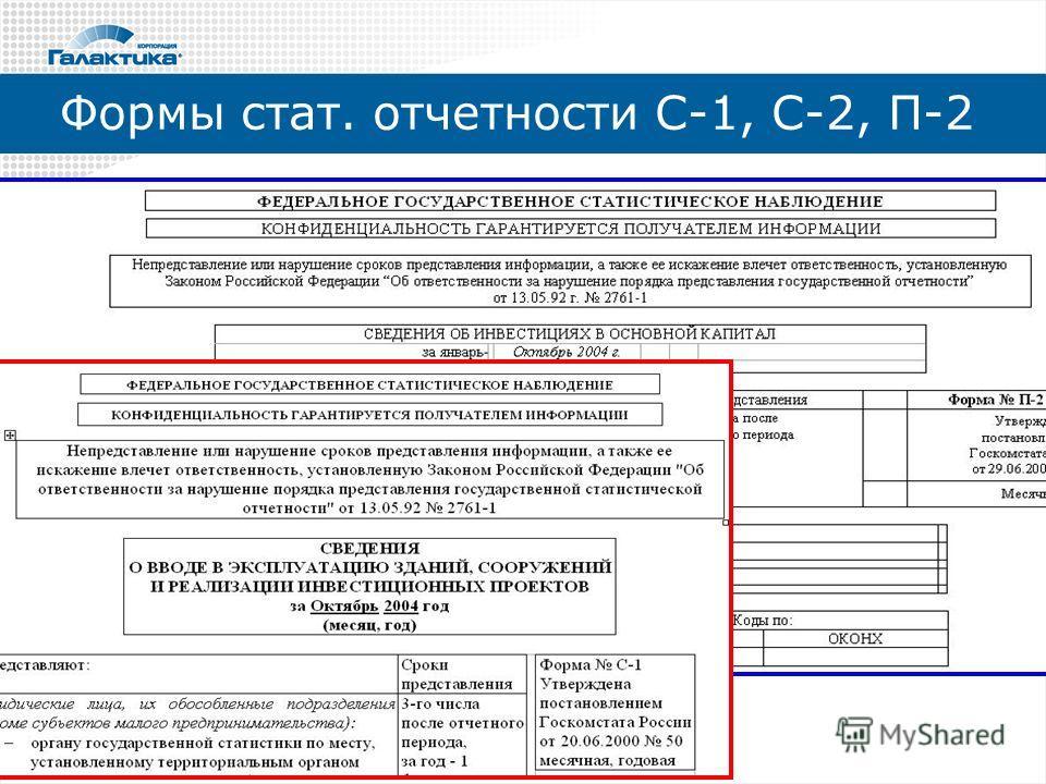 Формы стат. отчетности С-1, С-2, П-2