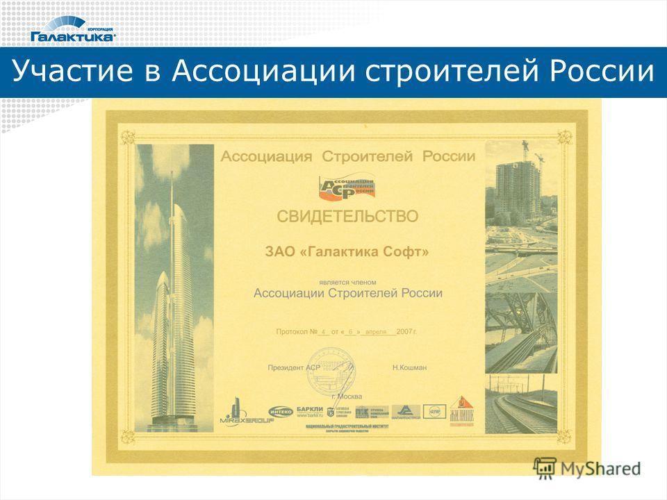 Участие в Ассоциации строителей России