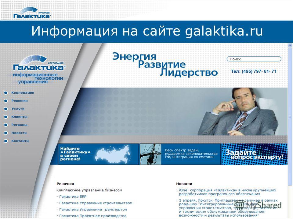 Информация на сайте galaktika.ru