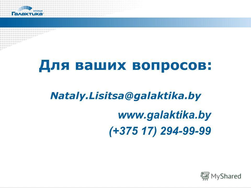 Для ваших вопросов: Nataly.Lisitsa@galaktika.by www.galaktika.by (+375 17) 294-99-99