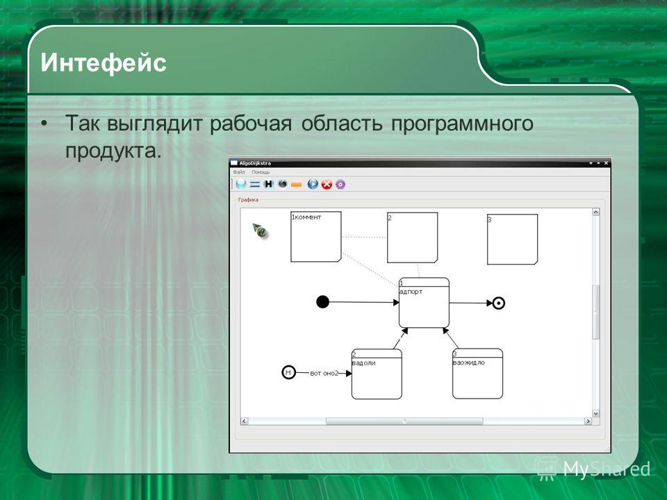 Интефейс Так выглядит рабочая область программного продукта.
