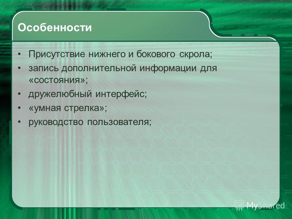 Особенности Присутствие нижнего и бокового скрола; запись дополнительной информации для «состояния»; дружелюбный интерфейс; «умная стрелка»; руководство пользователя;