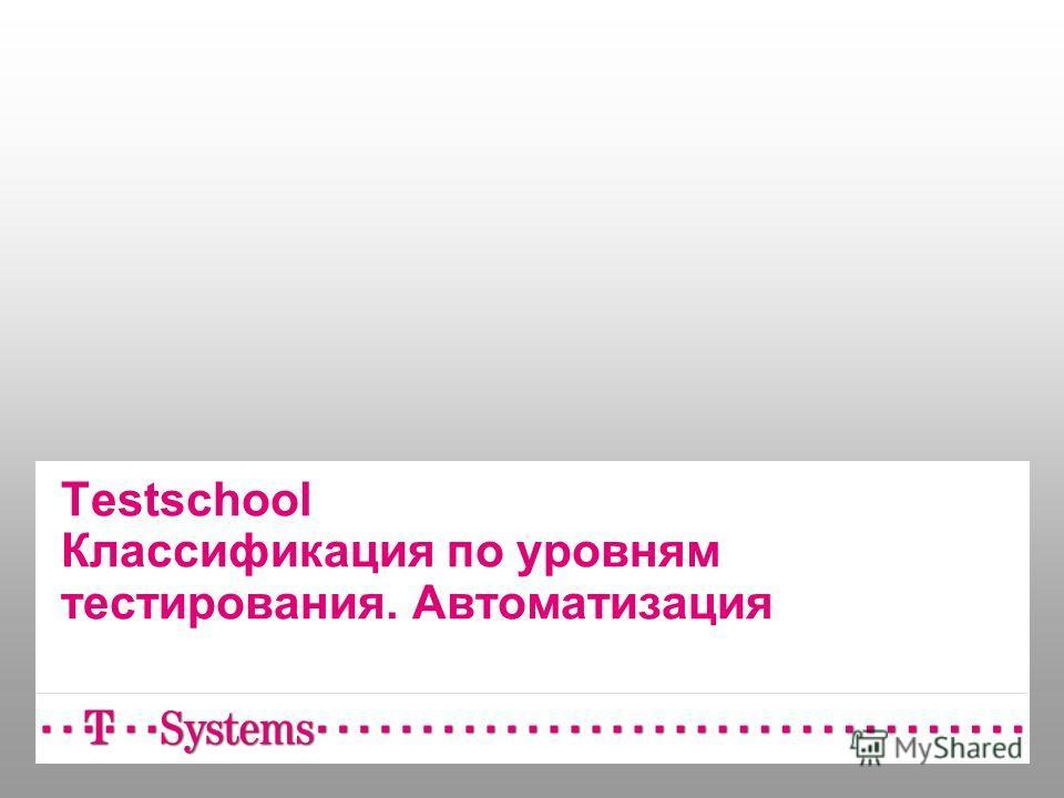 Testschool Классификация по уровням тестирования. Автоматизация тестирования