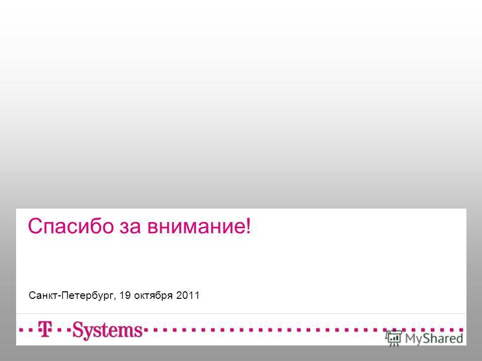 Санкт-Петербург, 19 октября 2011 Спасибо за внимание!
