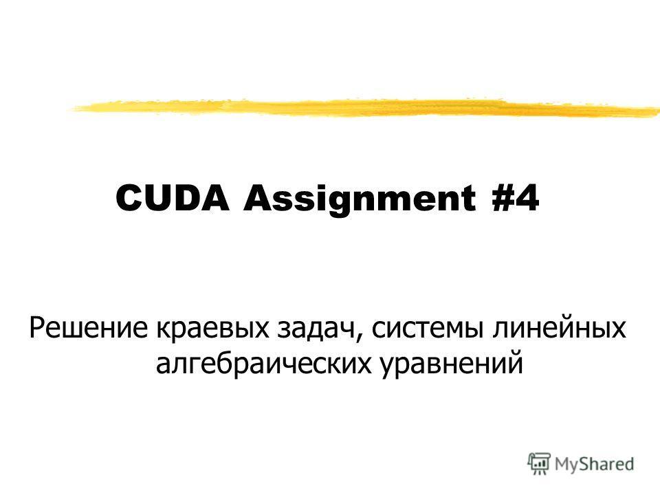 CUDA Assignment #4 Решение краевых задач, системы линейных алгебраических уравнений