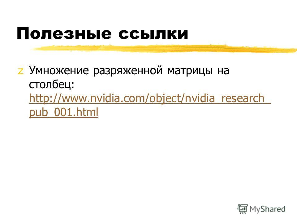 Полезные ссылки zУмножение разряженной матрицы на столбец: http://www.nvidia.com/object/nvidia_research_ pub_001.html http://www.nvidia.com/object/nvidia_research_ pub_001.html