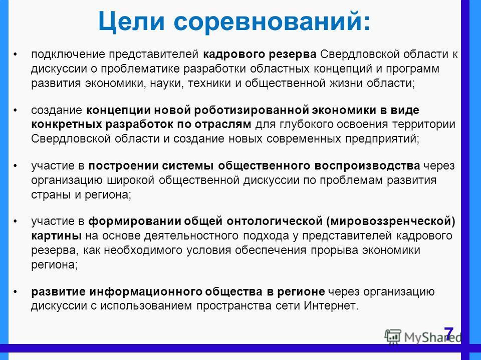 подключение представителей кадрового резерва Свердловской области к дискуссии о проблематике разработки областных концепций и программ развития экономики, науки, техники и общественной жизни области; создание концепции новой роботизированной экономик