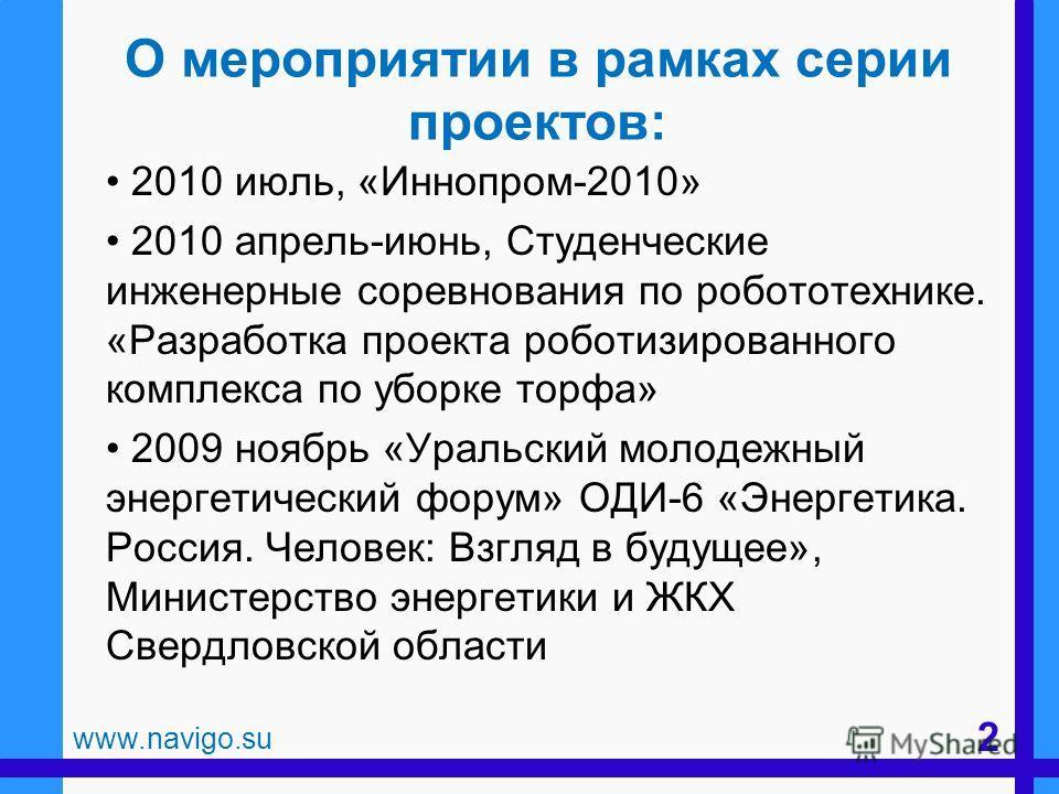2010 июль, «Иннопром-2010» 2010 апрель-июнь, Студенческие инженерные соревнования по робототехнике. «Разработка проекта роботизированного комплекса по уборке торфа» 2009 ноябрь «Уральский молодежный энергетический форум» ОДИ-6 «Энергетика. Россия. Че