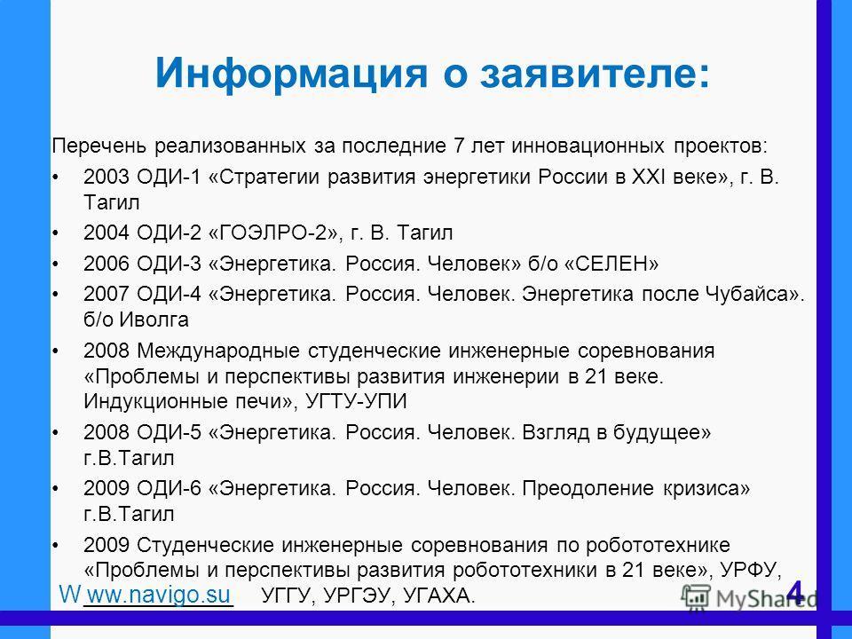Перечень реализованных за последние 7 лет инновационных проектов: 2003 ОДИ-1 «Стратегии развития энергетики России в ХХI веке», г. В. Тагил 2004 ОДИ-2 «ГОЭЛРО-2», г. В. Тагил 2006 ОДИ-3 «Энергетика. Россия. Человек» б/о «СЕЛЕН» 2007 ОДИ-4 «Энергетика