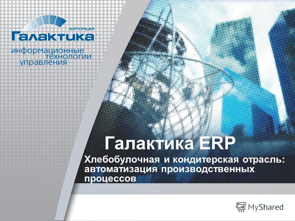 Галактика ERP Хлебобулочная и кондитерская отрасль: автоматизация производственных процессов