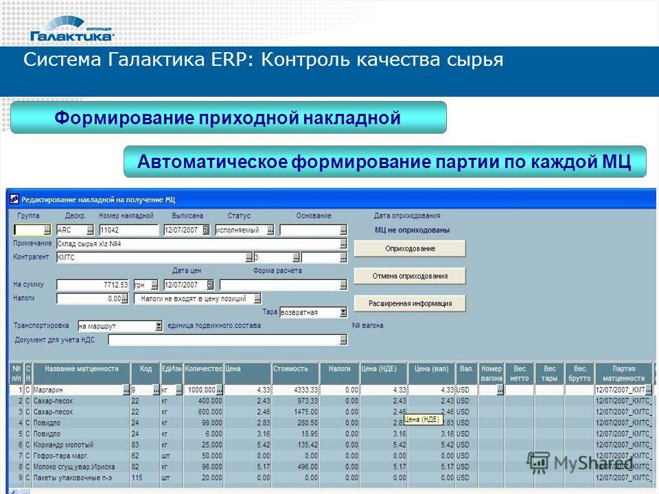 Система Галактика ERP: Контроль качества сырья Формирование приходной накладной Автоматическое формирование партии по каждой МЦ
