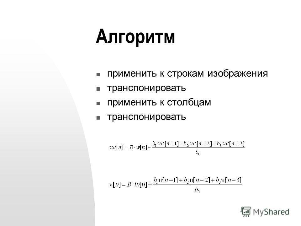 Алгоритм применить к строкам изображения транспонировать применить к столбцам транспонировать