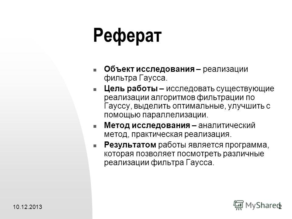 Презентация на тему Сравнительный анализ различных реализаций  2 Реферат Объект исследования