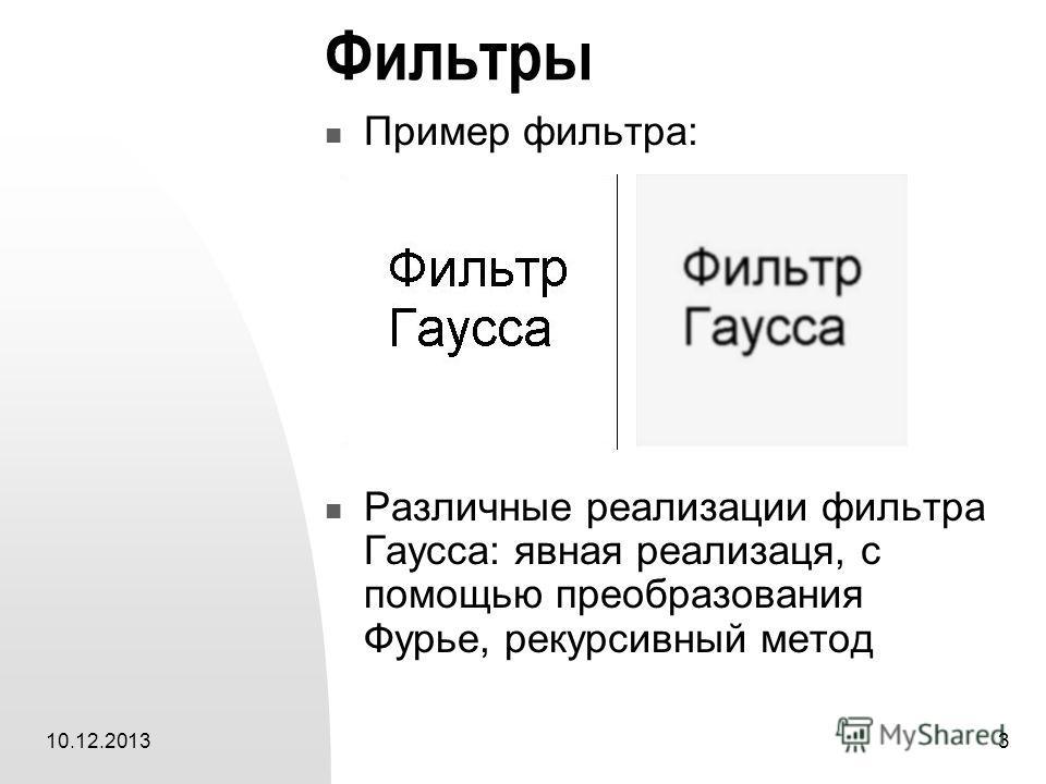 10.12.20133 Фильтры Пример фильтра: Различные реализации фильтра Гаусса: явная реализаця, с помощью преобразования Фурье, рекурсивный метод