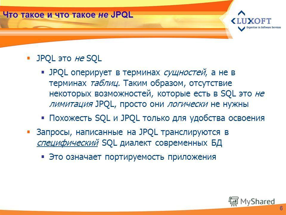 Что такое и что такое не JPQL JPQL это не SQL JPQL оперирует в терминах сущностей, а не в терминах таблиц. Таким образом, отсутствие некоторых возможностей, которые есть в SQL это не лимитация JPQL, просто они логически не нужны Похожесть SQL и JPQL