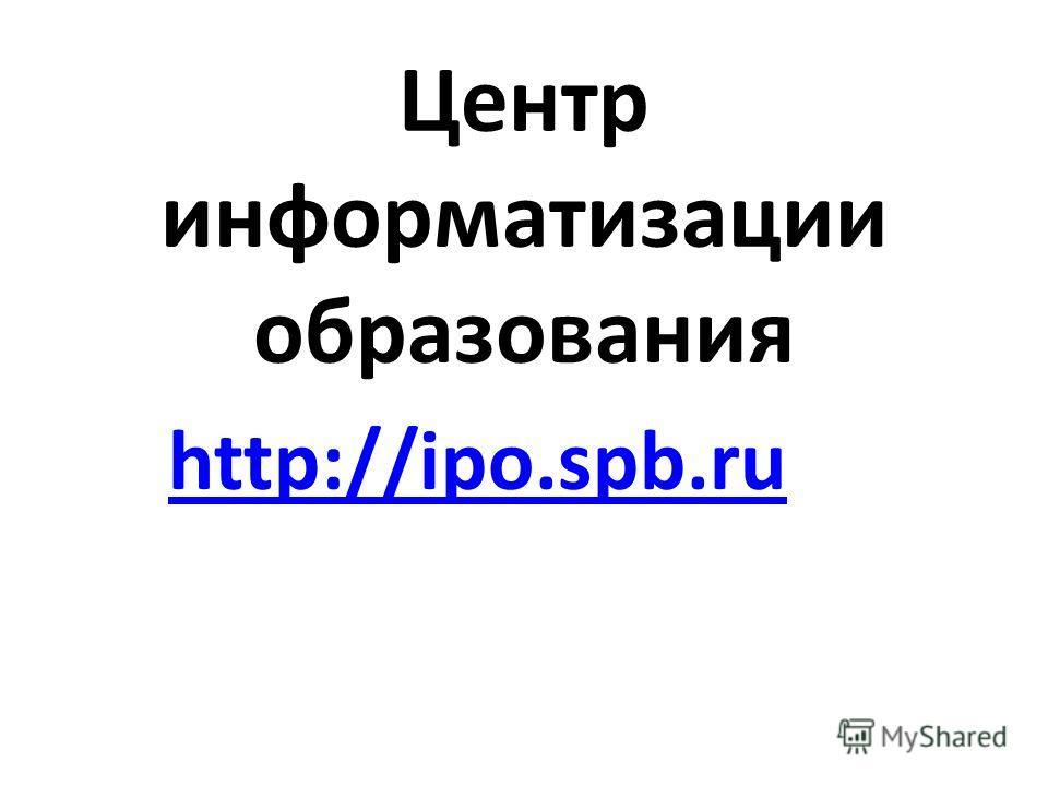 Центр информатизации образования http://ipo.spb.ru