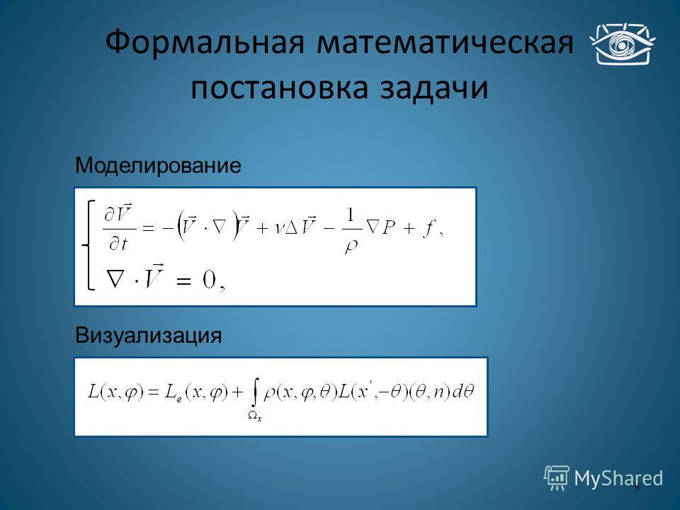 Формальная математическая постановка задачи 9 Моделирование Визуализация