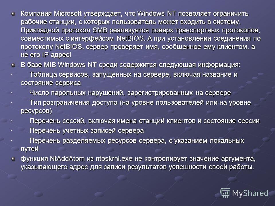 Компания Microsoft утверждает, что Windows NT позволяет ограничить рабочие станции, с которых пользователь может входить в систему. Прикладной протокол SMB реализуется поверх транспортных протоколов, совместимых с интерфейсом NetBIOS. А при установле