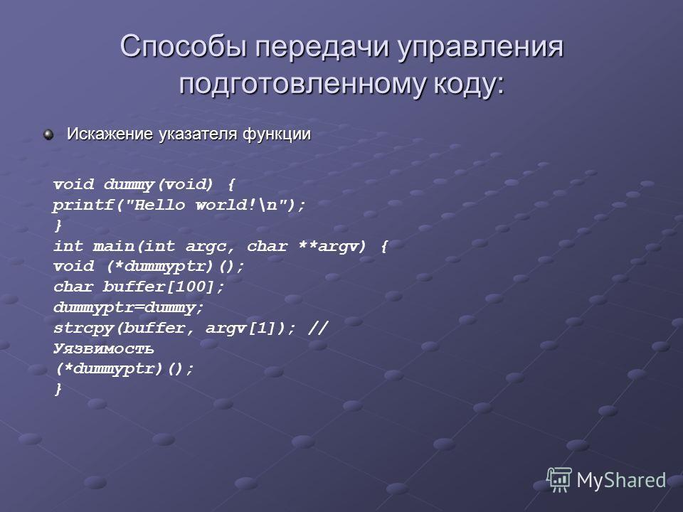 Способы передачи управления подготовленному коду: Искажение указателя функции void dummy(void) { printf(