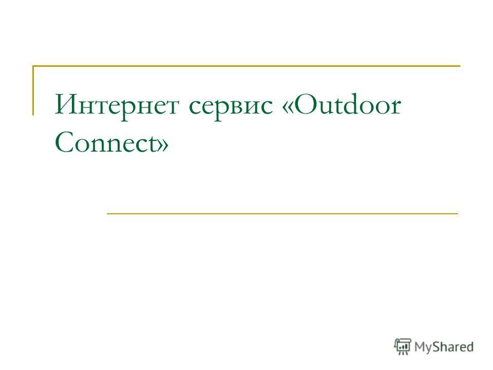 Интернет сервис «Outdoor Connect»