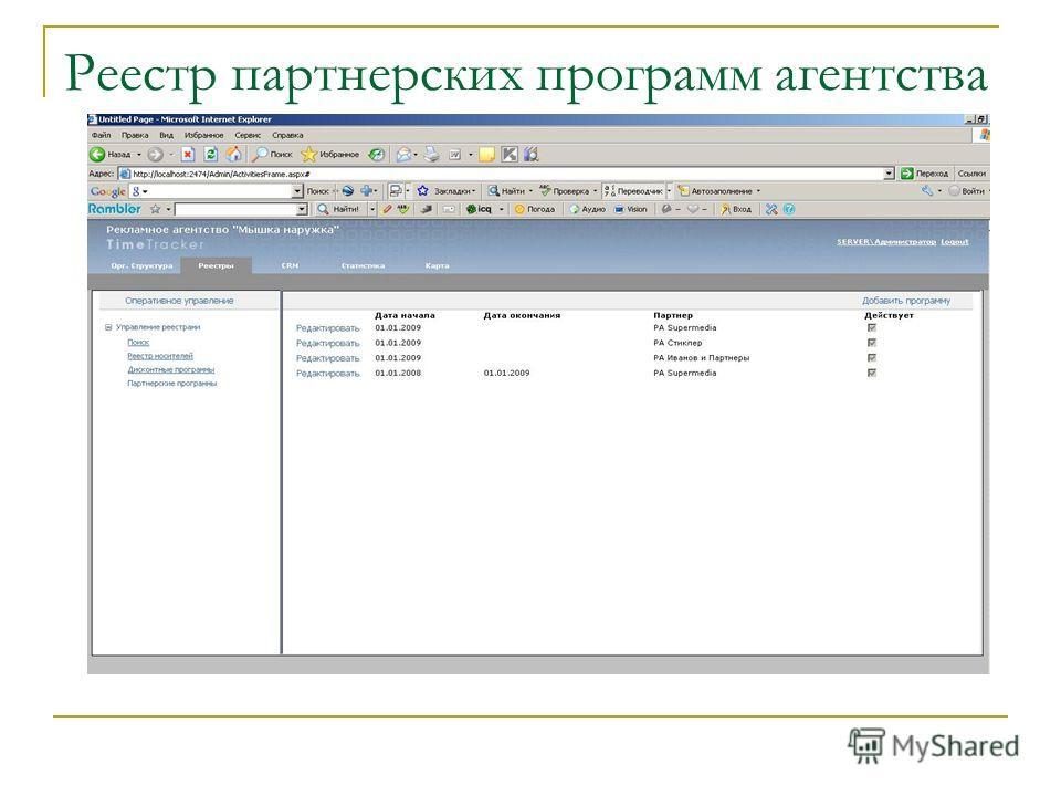 Реестр партнерских программ агентства