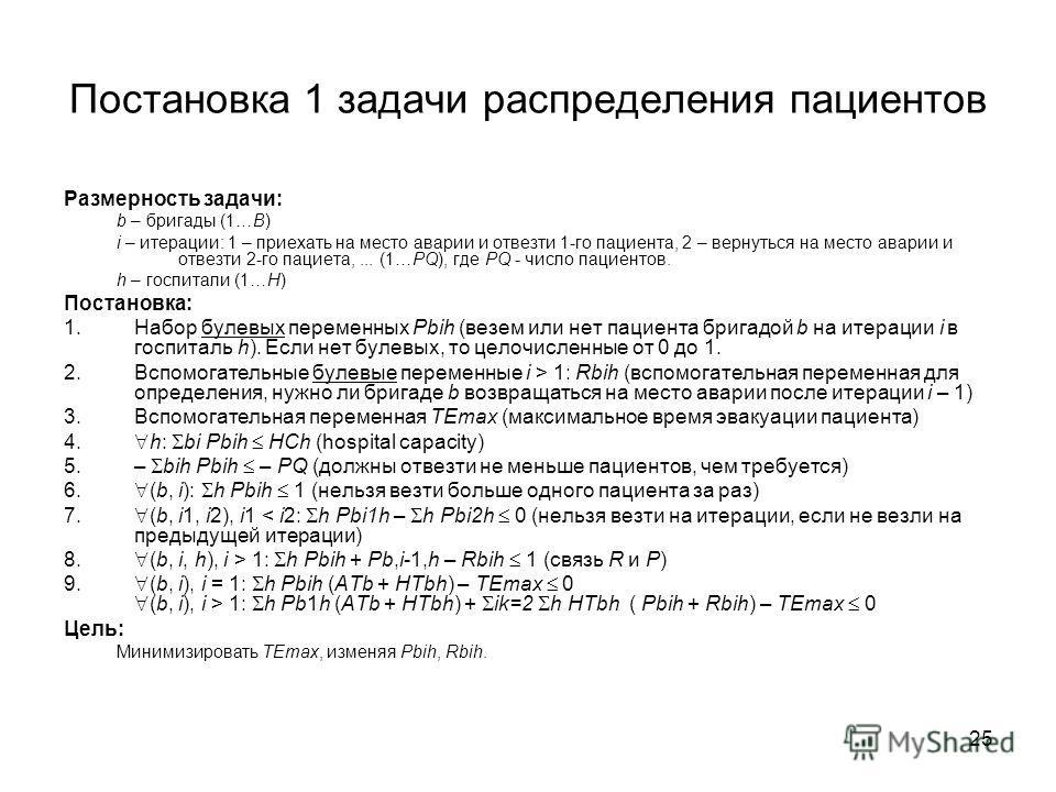 25 Постановка 1 задачи распределения пациентов Размерность задачи: b – бригады (1…B) i – итерации: 1 – приехать на место аварии и отвезти 1-го пациента, 2 – вернуться на место аварии и отвезти 2-го пациета,... (1…PQ), где PQ - число пациентов. h – го