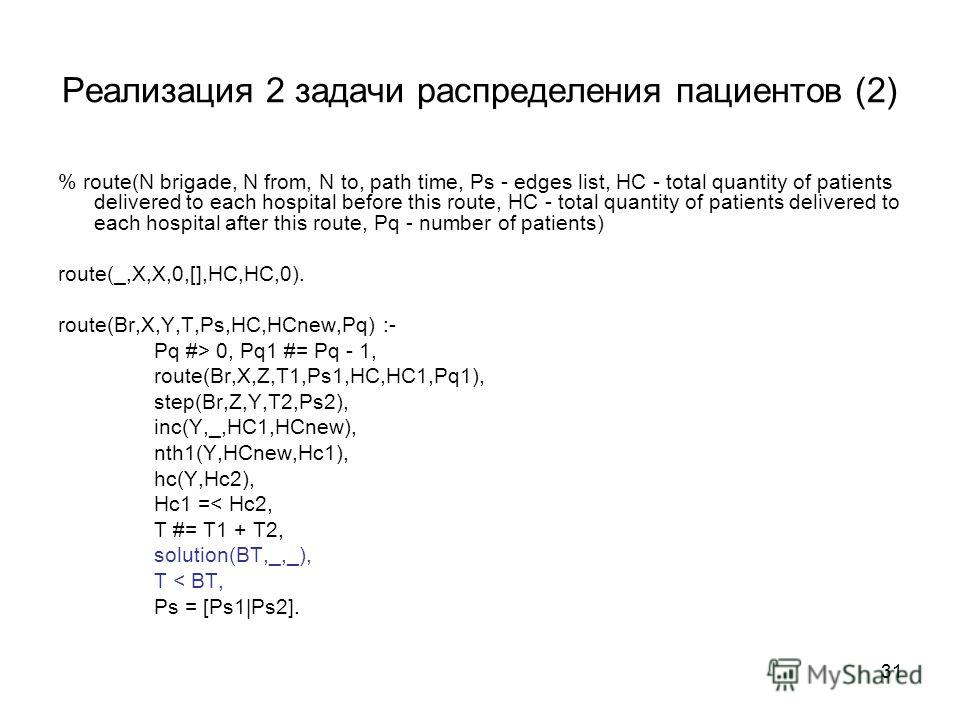 31 Реализация 2 задачи распределения пациентов (2) % route(N brigade, N from, N to, path time, Ps - edges list, HC - total quantity of patients delivered to each hospital before this route, HC - total quantity of patients delivered to each hospital a