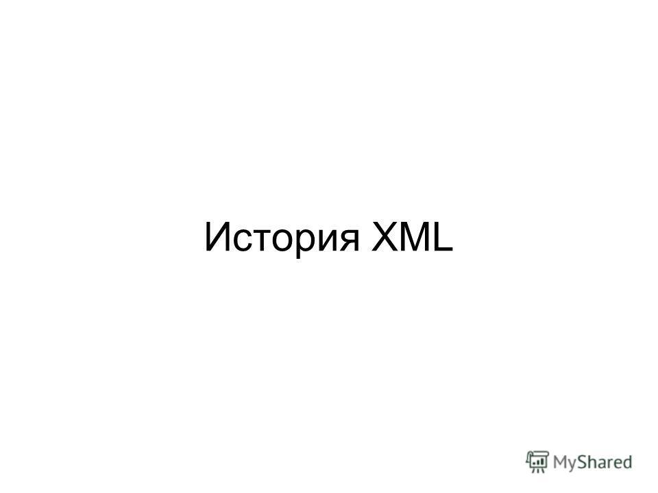 История XML